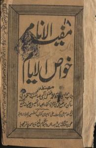 fazal_book 1.1