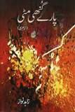 zahid_book 2.1