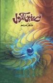 Tahir_adeem (2) (110 x 171)