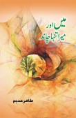 Tahir_adeem (3) (110 x 169)