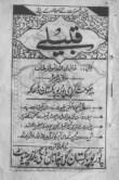 Gazi_Allah_Nawaz