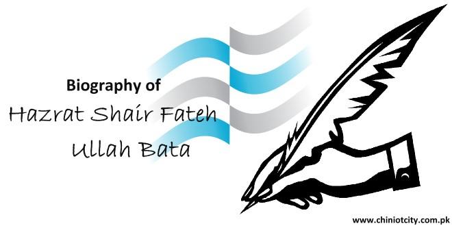 Biography of Shair Fateh Ullah Bata
