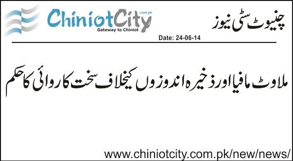 News 24-06-2014 (1)