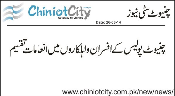 Chiniot – Distribution of Prizes among Police Officials