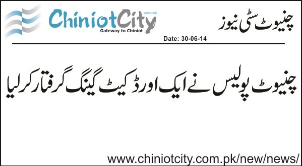 Chiniot :: Police has arrested another dacoit gnag