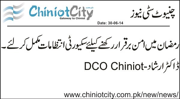 Chiniot :: Security arrangements are concluded to keep peace in Ramadan