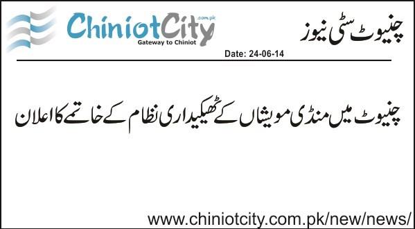 News 24-06-2014 (3)
