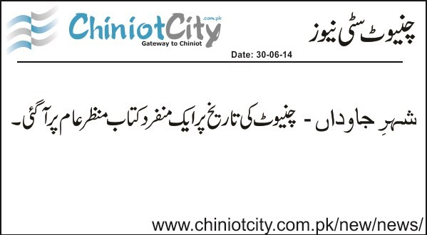 Chiniot :: A distinctive book about the History of Chiniot is Published
