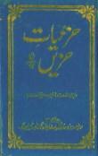 Mian Ameen Hazee'n (110 x 174)