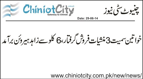 Chiniot :: 3 drug dealers with women are arrested, with 6kg Heroin