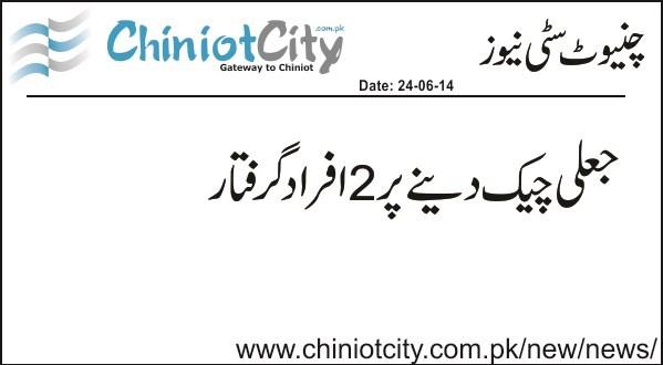 News 24-06-2014 (2)