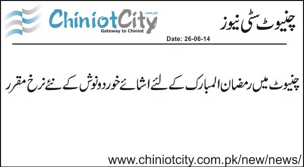 Chiniot:: New rates for eatables during Ramadan