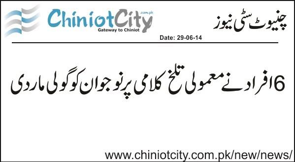 Chiniot :: Six Persons shot at individual over trivial spatting