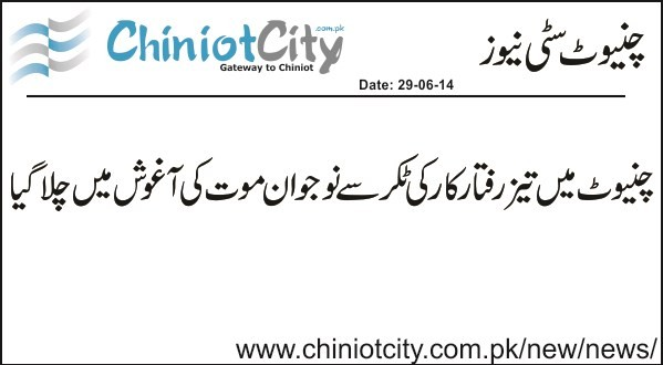 Chiniot :: Over Speed car thrown a Young into the lap of death
