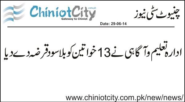 Chiniot:: Qarz-e-Hasna was given to 13 women by 'Idara-e-Tahleem-o-Aagahi'