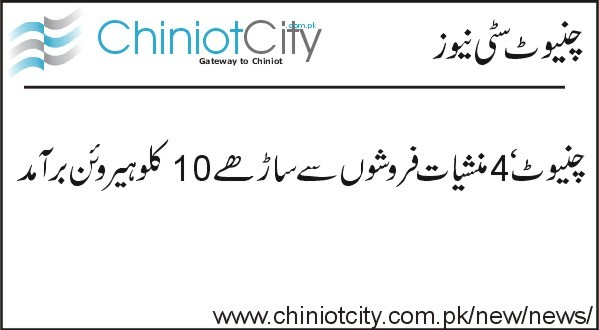 Chiniot 4 manshiyat frosho se 10 gm heroin baramad.