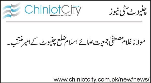 Molana Ghulam Mustafa Jamiaat Ulamay Islam Zila Chiniot ky Ameer Muntakhib.