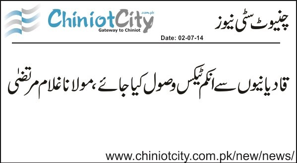 Chiniot :: News 02/07/2014