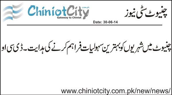 News:: Best faciilities will be provided to Chiniot citizens', directed by DCO Chiniot